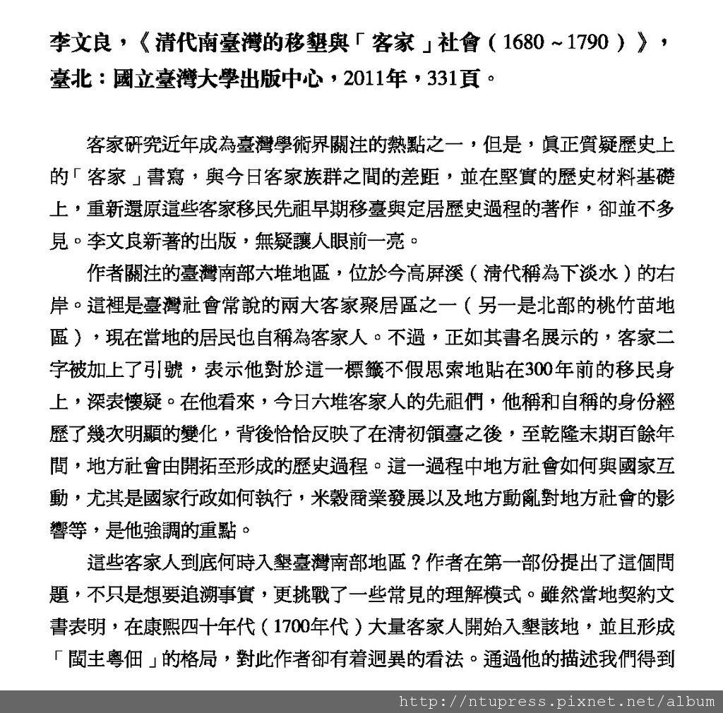 歷史人類學學刊_九卷二期_陳麗華-1