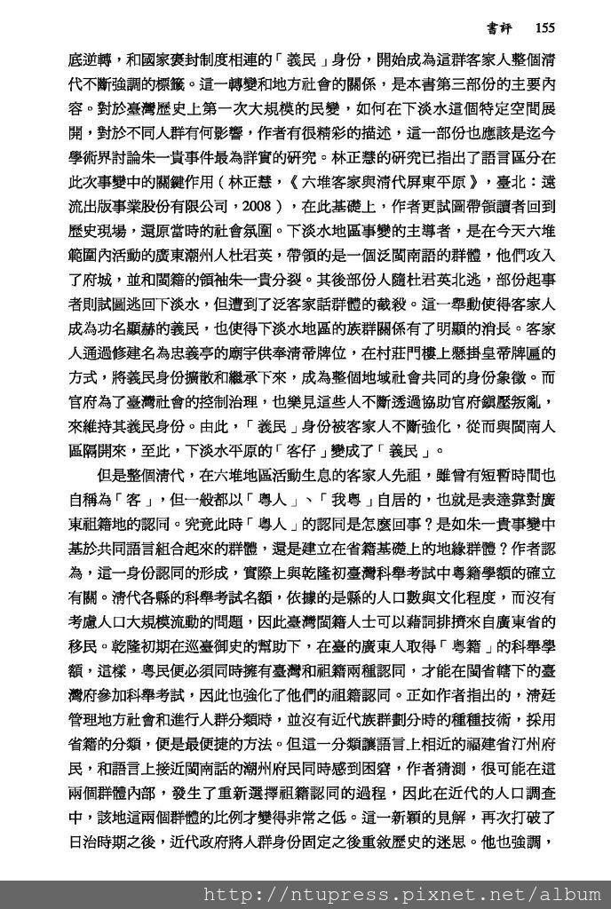 歷史人類學學刊_九卷二期_陳麗華-3