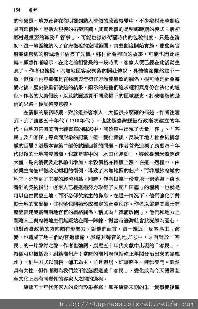 歷史人類學學刊_九卷二期_陳麗華-2