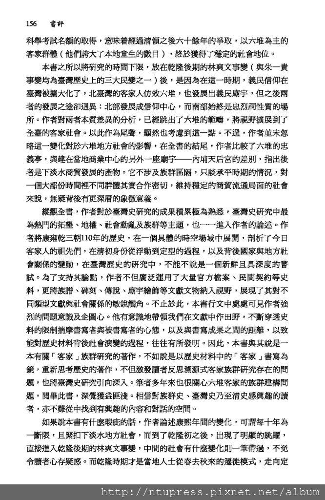 歷史人類學學刊_九卷二期_陳麗華-4