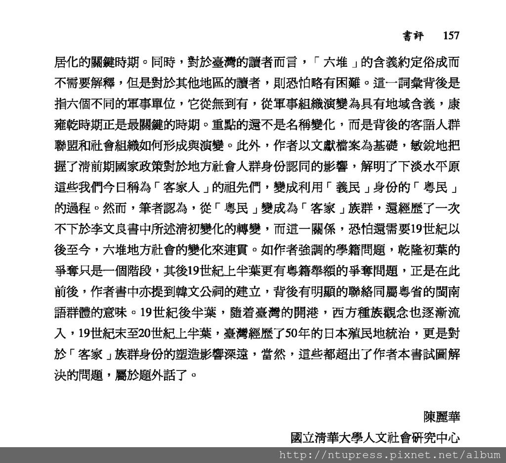 歷史人類學學刊_九卷二期_陳麗華-5