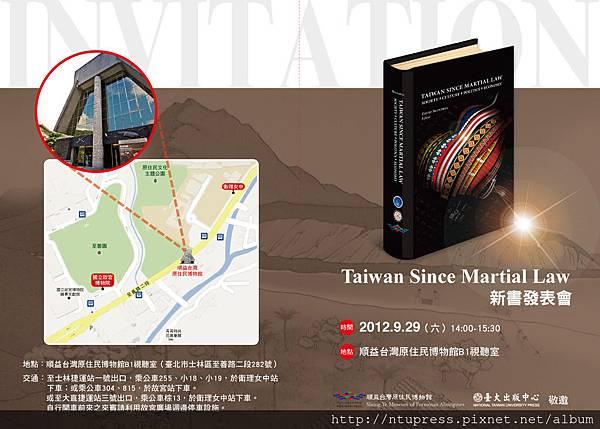 Taiwan Since Martial Law邀請卡-01