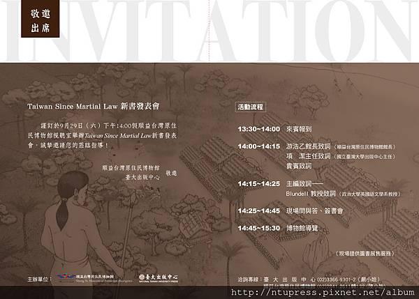Taiwan Since Martial Law邀請卡-02