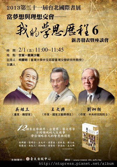 學思書展 poster-01