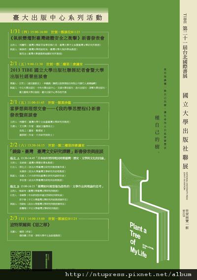 臺大出版中心_書展系列活動