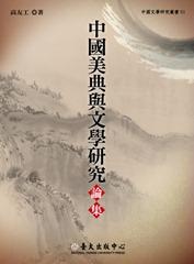 中國美典與文學研究論集封面