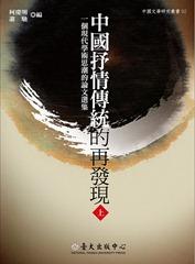 中國抒情傳統封面上冊外框