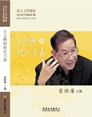 王文興與現代主義(DVD) 葉維廉主講