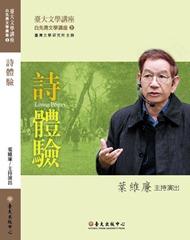 詩體驗(DVD) 葉維廉主持