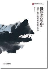 中國思想7-cover-轉外框
