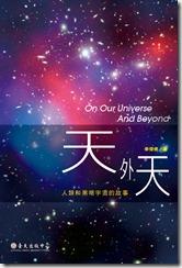《天外天─人類和黑暗宇宙的故事》封面