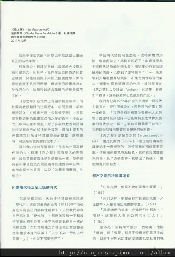 惡之華書評_人籟s_頁面_2