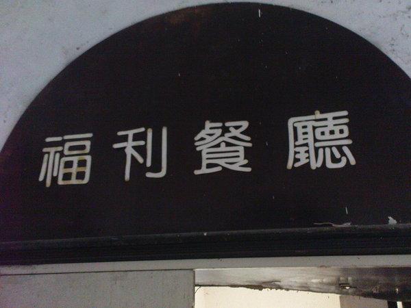 社科院福利餐廳