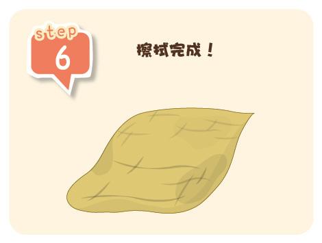 咖哩彩畫師7-04.jpg
