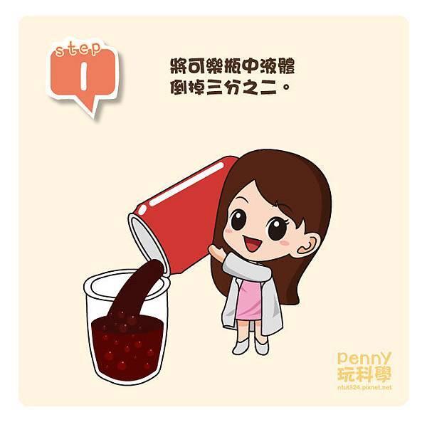 可樂不倒翁-01.jpg