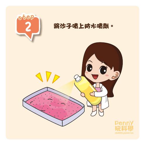 魔幻水魔沙-02.jpg