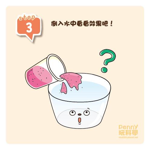 魔幻水魔沙-03.jpg