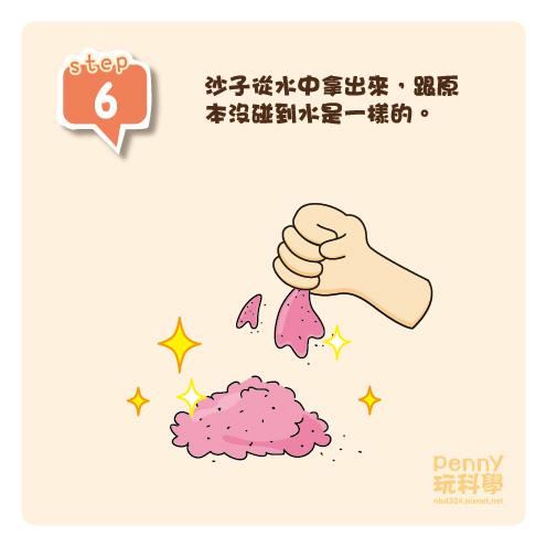 魔幻水魔沙-06.jpg