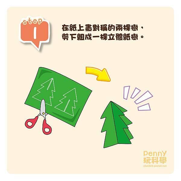 紙樹開花-01.jpg