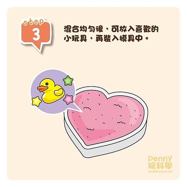 部落格_驚喜泡澡球-03.jpg