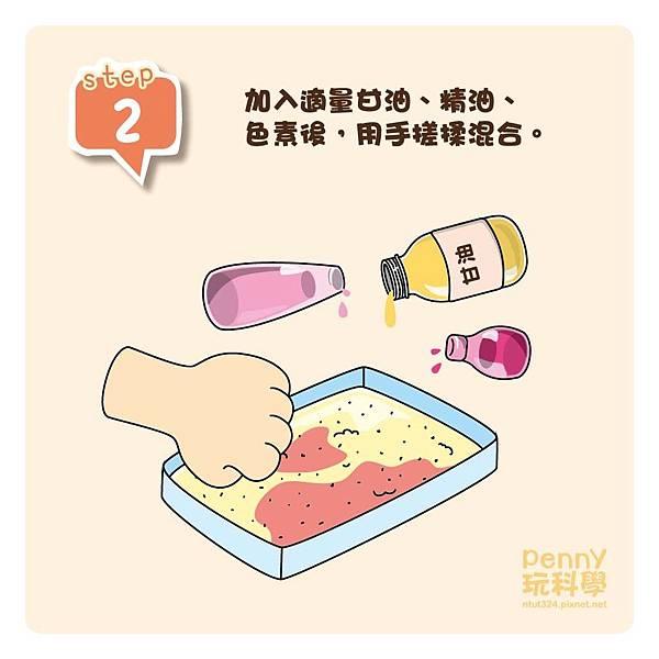 部落格_驚喜泡澡球-02.jpg