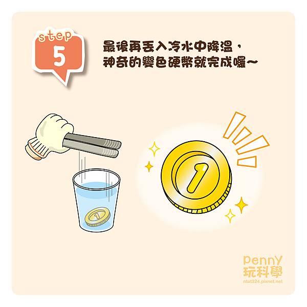 部落格_變色硬幣-08.jpg