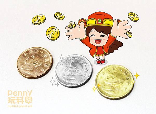 部落格_變色硬幣-07.jpg