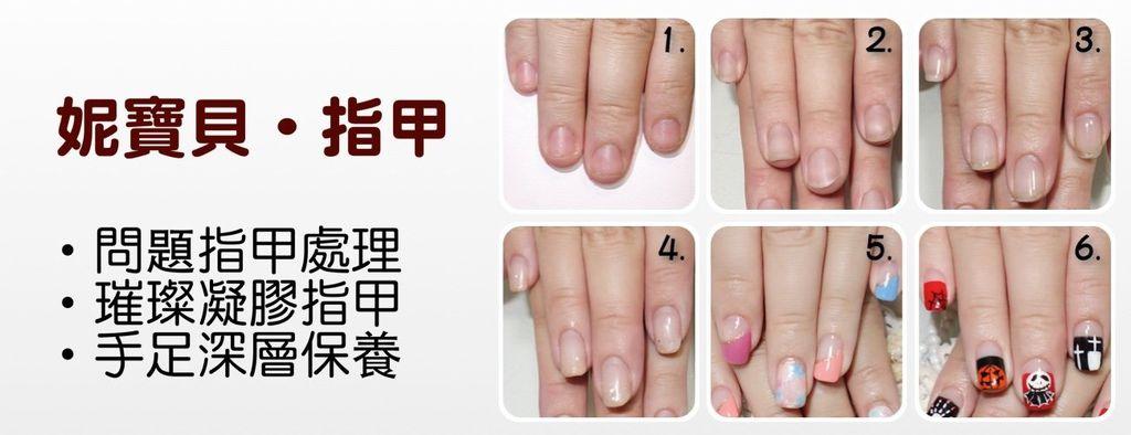 1300x500-nail03.jpg
