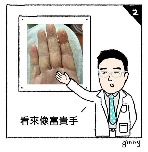 20181206-濕疹-裁切_02.jpg