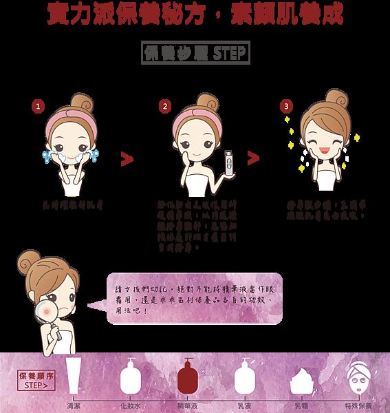 舒敏液舒敏乳-03.png