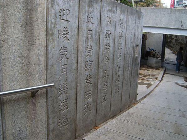 迎曦城門附近走道牆上的題字