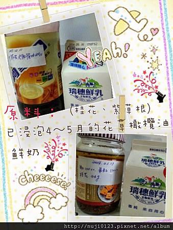 2014.05.13 桂花浸泡油&紫草浸泡油