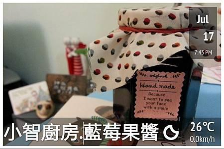 2014.07.17 藍莓果醬3.jpg