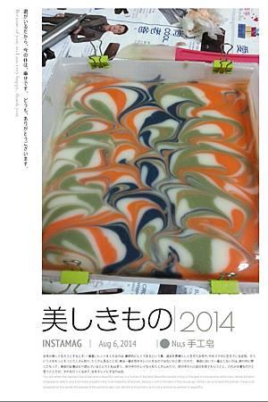 2014.08.06孔雀渲染皂.jpg