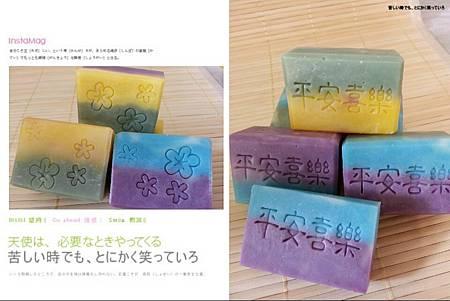 2014.08.07 四色清爽皂1.jpg