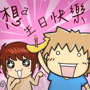 2011阿吉送的生日賀圖
