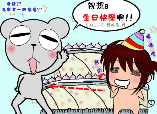 2011模賤熊送想a的生日賀圖