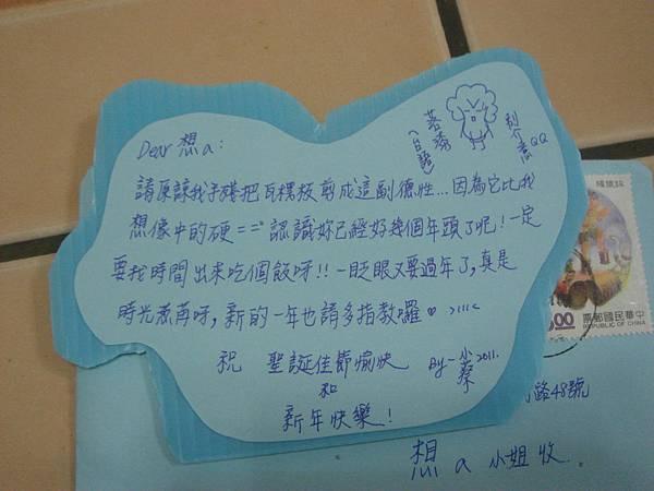 2011小蔡送的聖誕卡片內容