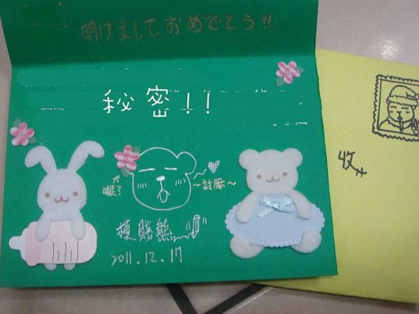 2011模賤熊送的聖誕卡片