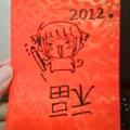 2012福到!
