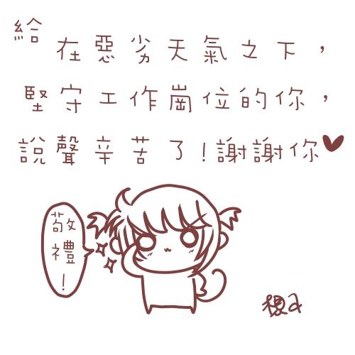 敬禮!!!