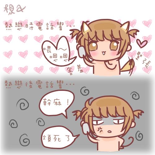熱戀期vs熱戀後