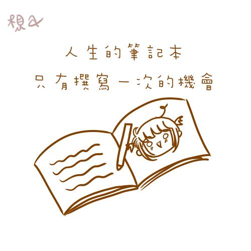 人生筆記本
