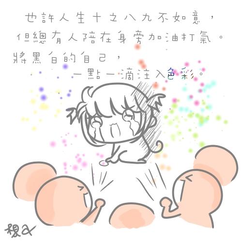 感謝一直以來陪伴在我身旁的你們m(_ _)m