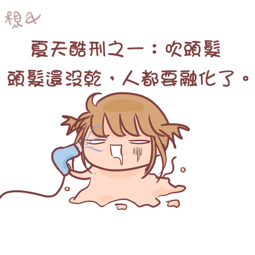 天氣熱吹頭髮根本是酷刑(ノఠДఠ))ノ