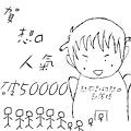 樂樂五萬賀圖1(黑白稿)