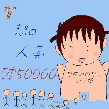 樂樂五萬賀圖2(上色稿)