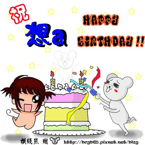 模賤熊送的生日賀圖