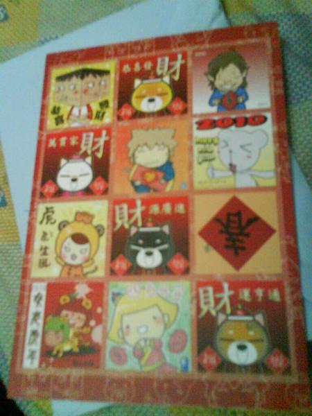 小犬送的過年卡片