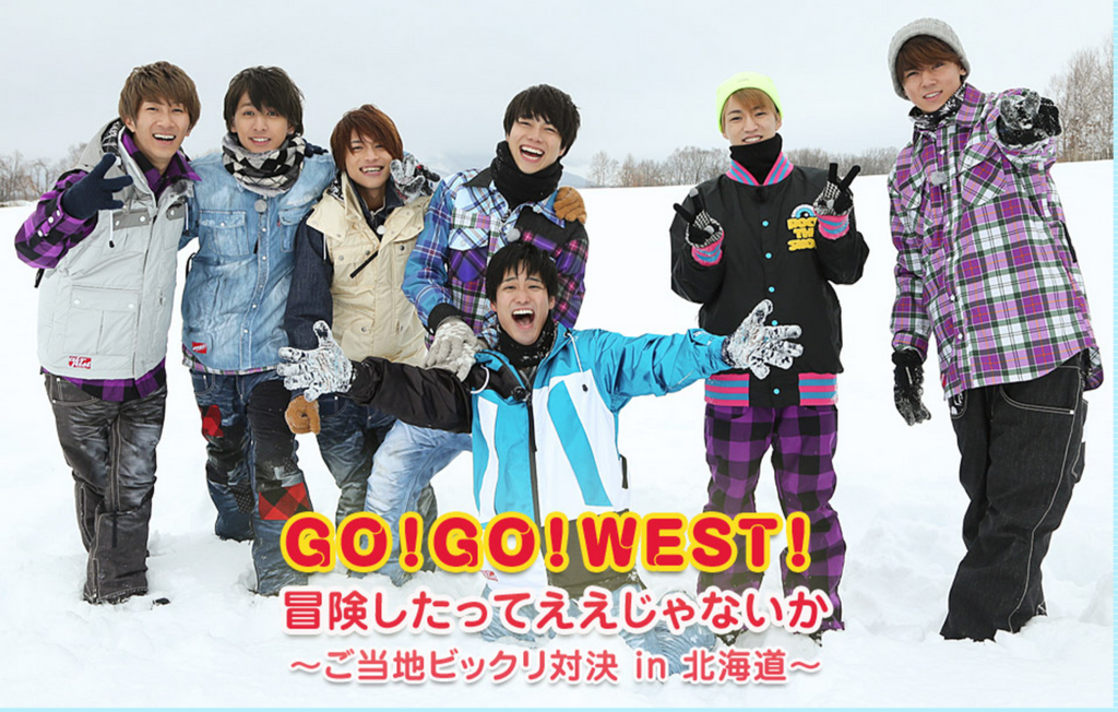 GO!GO!WEST!冒険したってええじゃないか~ご当地ビックリ対決 in 北海道~ 関西テレビ放送 KTV